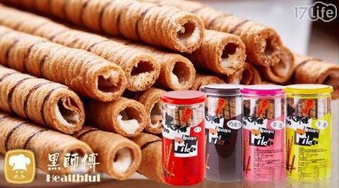 平均每罐最低只要99元起即可購得【黑師傅】捲心酥任選1罐/12罐(280公克±3%/罐),口味:巧克力/草莓/花生/黑糖/牛奶,購滿6罐可享免運優惠。