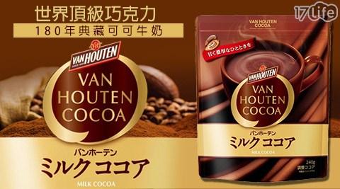 平均最低只要85元起(含運)即可享有【日本VanHouten】世界頂級巧克力180年典藏可可牛奶240g:4入/8入。