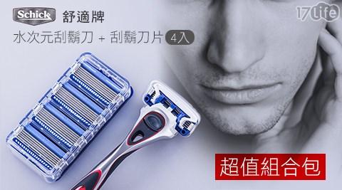 舒適牌Schick-超值組合包-水次元刮鬍刀+刮鬍刀片