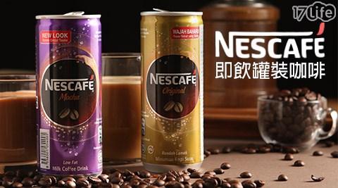 平均最低只要25元起(含運)即可享有【雀巢咖啡NESCAFE】進口即飲罐裝咖啡清涼上市(240ml/罐)平均最低只要25元起(含運)即可享有【雀巢咖啡NESCAFE】進口即飲罐裝咖啡清涼上市(240ml/罐):12入/24入/36入/48入,口味: 香醇原味/摩卡拿鐵。