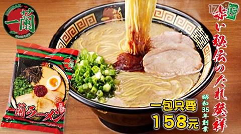 只要789元(含運)即可享有【一蘭拉麵】原價949元日本拉麵只要789元(含運)即可享有【一蘭拉麵】原價949元日本拉麵5包(116g/包)。