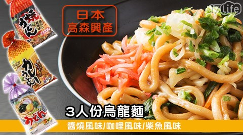 輕食/調理/日本/高森/興產/醬燒/風味603g/咖哩風味591g/柴魚風味615g/烏龍麵/晚餐/宵夜/湯/麵