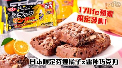 有楽製菓/芬達橘子/雷神巧克力/雷神/巧克力/芬達/有楽