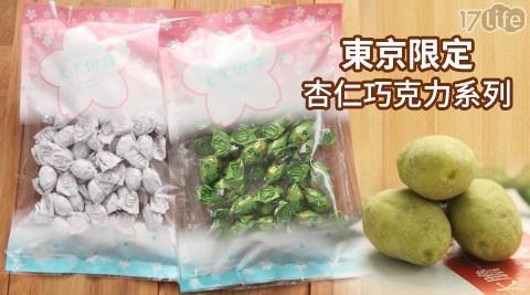 日本東友-東京限定杏仁巧克力系列