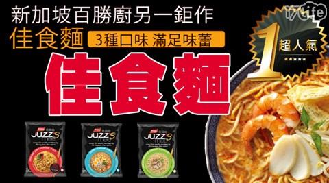 百勝廚-奶油雞湯風味/咖哩風味/辣原味佳食麵系列