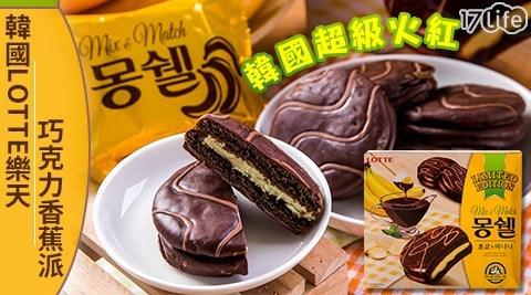 每日一物/韓國/LOTTE/樂天/巧克力/香蕉派