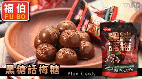 平均每包最低只要69元起(含運)即可購得【福伯】黑糖話梅糖5包/10包(150g/包)。