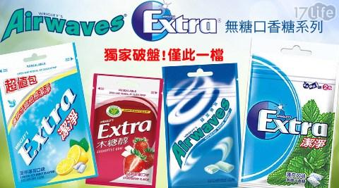 平均每包最低只要25元起(含運)即可購得【Airwaves/Extra】無糖口香糖系列任選10包/20包,皆有多種口味可選!
