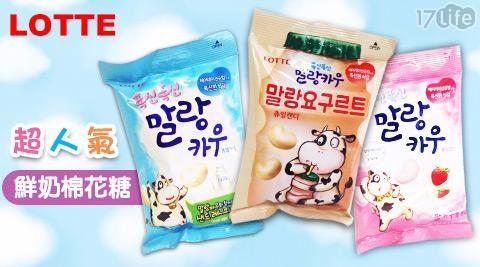 韓國/樂天/LOTTE/鮮奶/棉花糖/甜點/下午茶/點心/零食/零嘴/多多/原味/草莓/養樂多/野餐/進口/異國/牛奶糖/糖果