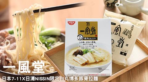 平均每盒最低只要139元起(含運)即可享有【一風堂】日本7-11×日清NISSIN限定白丸博多豚骨拉麵1盒/2盒/4盒/8盒。