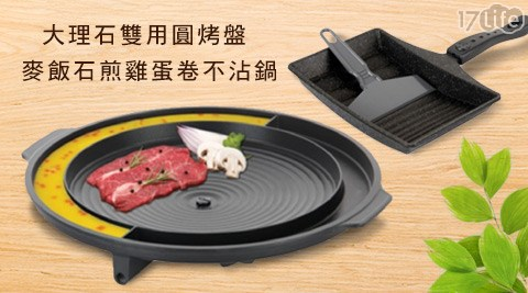 Kitchen-Art-麥飯石煎雞蛋卷不沾鍋/Kitchen Flower-大理石37CM雙用圓烤盤