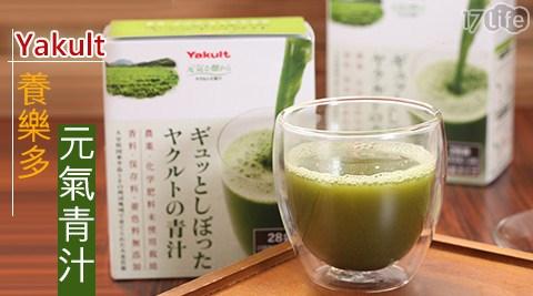 Yakult養樂多-元氣青汁