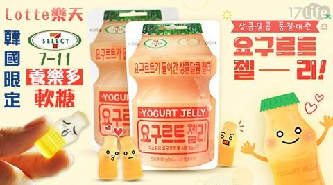 Lotte樂天-韓國7-11限定養樂多軟糖