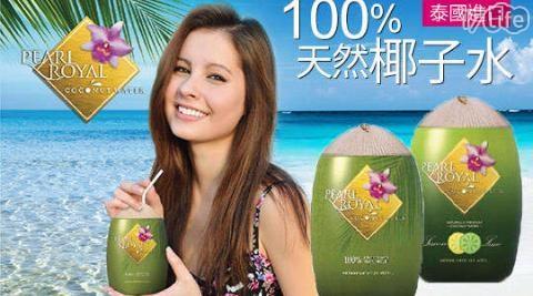 Pearl Roya/珀綠雅/泰國/進口/100%/天然/椰子水/椰子/夏季/降溫/解渴/解暑/冰品/冷飲/飲料/降火/原味/檸檬/椰子汁