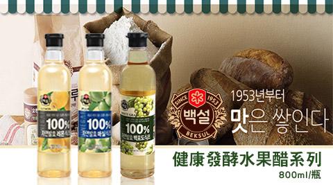 平均每瓶最低只要155元起(含運)即可享有【韓國 CJ】健康發酵水果醋系列2瓶/4瓶/6瓶/12瓶(800ml/瓶),口味:麝香青葡萄/檸檬/梅子。