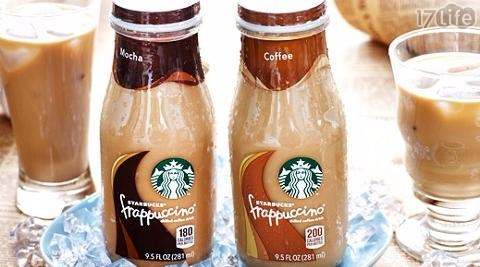 飲料/冰品/全家/cafe/Starbucks/星巴克/咖啡/星巴克咖啡/冰沙/星冰樂/摩卡/焦糖/拿鐵/職人/上班族/下午茶/野餐/蛋糕/甜點/韓國/沖泡