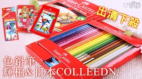 只要149元起(含運)即可享有原價最高840元色鉛筆系列:(A)輝柏-大三角10色油性彩色鉛筆/(B)輝柏-12色(短型)水性色鉛筆(2盒裝)/(C)輝柏-12色水性色鉛筆/(D)輝柏-油性48色色鉛筆/(E)日本COLLEEDN-高橋真琴油性色鉛筆鐵盒14色。