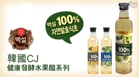 平均每瓶最低只要167元起(含運)即可享有【韓國CJ】健康發酵水果醋系列2瓶/4瓶/6瓶(800ml/瓶),口味:麝香青葡萄/檸檬/梅子。