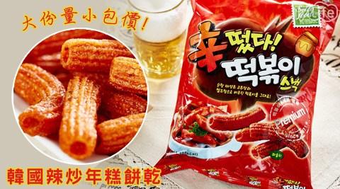 韓國辣炒年糕餅乾