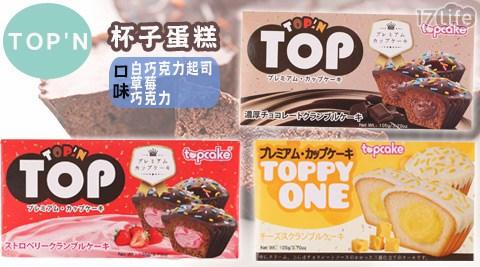 平均每盒最低只要39元起(含運)即可享有【TOP\'N】日本超好吃杯子蛋糕5盒/10盒/15盒(105g/盒),口味:白巧克力起司/草莓/巧克力。