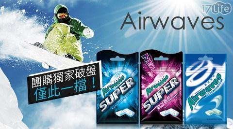 平均每包最低只要25元起(含運)即可購得【Airwaves】無糖口香糖系列10包/20包(28g/包),多種口味任選。