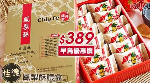 佳德-鳳梨酥禮盒