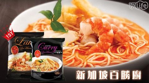 只要95元即可購得【新加坡百勝廚】原價150元叻沙拉麵1包,口味:叻沙/咖哩,購滿8包可享免運。