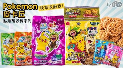 皮卡丘/Pokemon/寶貝怪獸/點心麵/青葡萄果凍飲/葡萄飲料/蘋果飲料