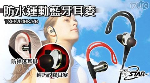 平均最低只要649元起(含運)即可享有【TCSTAR】運動防水藍牙耳機麥克風(TCE8200)平均最低只要649元起(含運)即可享有【TCSTAR】運動防水藍牙耳機麥克風(TCE8200)1入/2入/4入/8入,顏色:黑色/紅色。