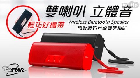 平均最低只要549元起(含運)即可享有【TCSTAR】極致輕巧無線藍牙喇叭(TCS1010)1入/2入/4入/8入/16入,顏色:黑/紅。