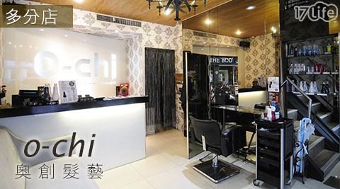 奧創髮藝 o-chi hair salon/髮/奧創/沙龍/染/燙/溫塑燙/離子燙