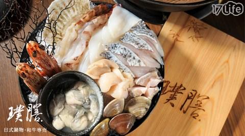 璞膳日式鍋物/鍋物/海陸套餐/明蝦/鮑魚/牛