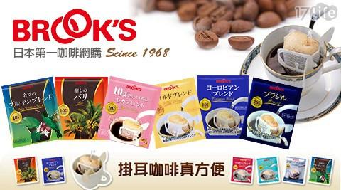 日本/BROOK'S/布魯克斯/綜合/濾掛/咖啡/蛋糕/下午茶