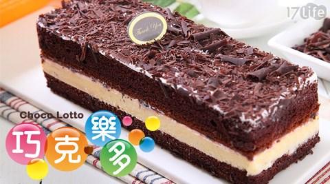 平均每入最低只要189元起(2入免運)即可購得【巧克樂多Choco Lotto】超商門市限定熱銷蛋糕藍莓布蕾蛋糕1入/4入/6入/8入(350g±5%/入)。