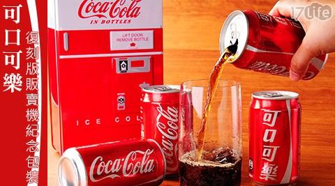 平均每罐最低只要25元起(含運)即可購得【可口可樂】復刻版販賣機紀念包裝8罐/16罐/24罐(300ml/罐)。