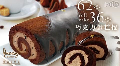 帕森朵法芙娜/蘋果日報/蛋糕//62%巧克力卷/36%巧克力卷/巧克力蛋糕/巧克力卷