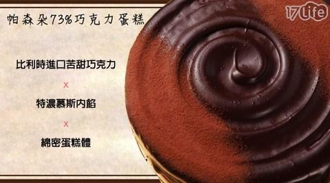 平均每入最低只要369元起(含運)即可購得【帕森朵烘焙】2016蘋果日報母親節蛋糕-巧克力類評比第2名-73%巧克力蛋糕1入/2入/4入(320g±20g/入)。