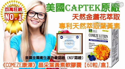 美國CAPTEK原廠-專利葉黃素-晶采軟膠囊