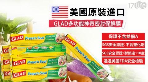 平均每入最低只要125元起(含運)即可購得【GLAD】美國原裝進口多功能神奇密封保鮮膜1入/2入/4入/8入。