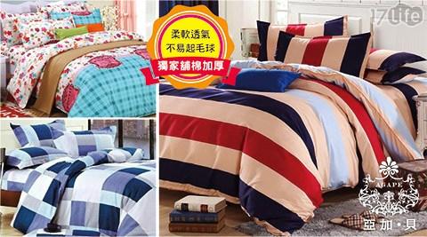 平均每入最低只要1100元起(含運)即可購得100%舒柔棉精品四件式全鋪棉床包兩用被組1入/2入,多款可選。