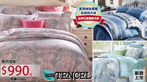 頂級天絲TENCEL床包/床罩系列