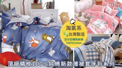 嚴選MIT台灣製新品-頂級精梳1017life現金券20120%純棉新款薄被套床包系列