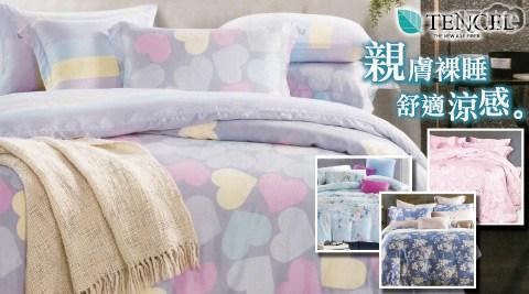 只要1,880元起(含運)即可享有【DOKOMO.朵可茉】原價最高12,800元頂級天絲TENCEL床包/床罩系列1組:(A)標準雙人鋪棉兩用被床包四件組/(B)雙人加大鋪棉兩用被床包四件組/(C)雙人特大鋪棉兩用被床包四件組/(D)標準雙人鋪棉兩用被床罩六件組/(E)標準雙人鋪棉兩用被床罩六件組,多款任選。