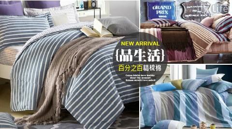 頂級精梳純棉新款雙人薄被套床包四件組