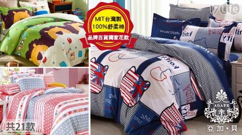 MIT嚴選100%舒柔棉被套床包系列