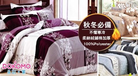 平均每組最低只要1100元起(含運)即可購得【DOKOMO】柔絲絨獨家加厚全鋪棉兩用被套床包四件組-標準雙人1組/2組,多款花色任選。
