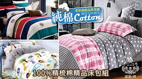 100%精梳棉精品被套/床包組系列