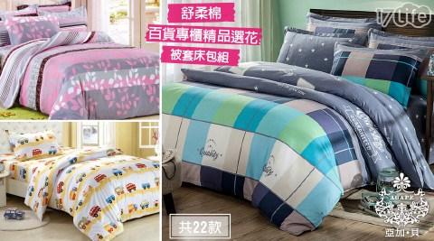 只要780元即可購得【AGAPE】原價1480元2015年秋冬百貨專櫃新花被套床包組-標準雙人四件式,多款可選。