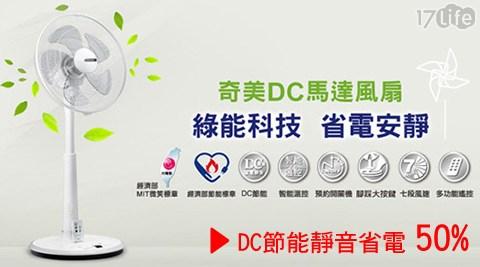 CHIMEI奇美-16吋微電腦豪華款智能溫控DC節能風扇(DF-16B0ST)