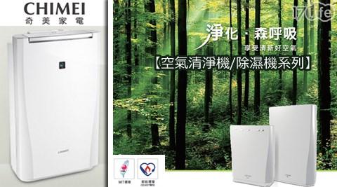 空雲 林 王子 大 飯店氣清淨機/除濕機系列